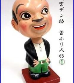 Densuke Ohmiya 1950